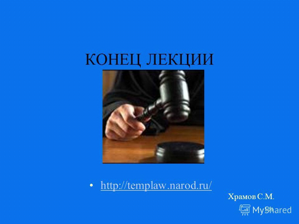 101 КОНЕЦ ЛЕКЦИИ http://templaw.narod.ru/ Храмов С.М.