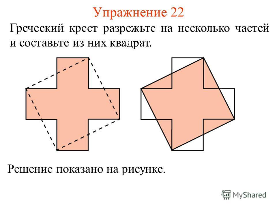 Упражнение 22 Греческий крест разрежьте на несколько частей и составьте из них квадрат. Решение показано на рисунке.