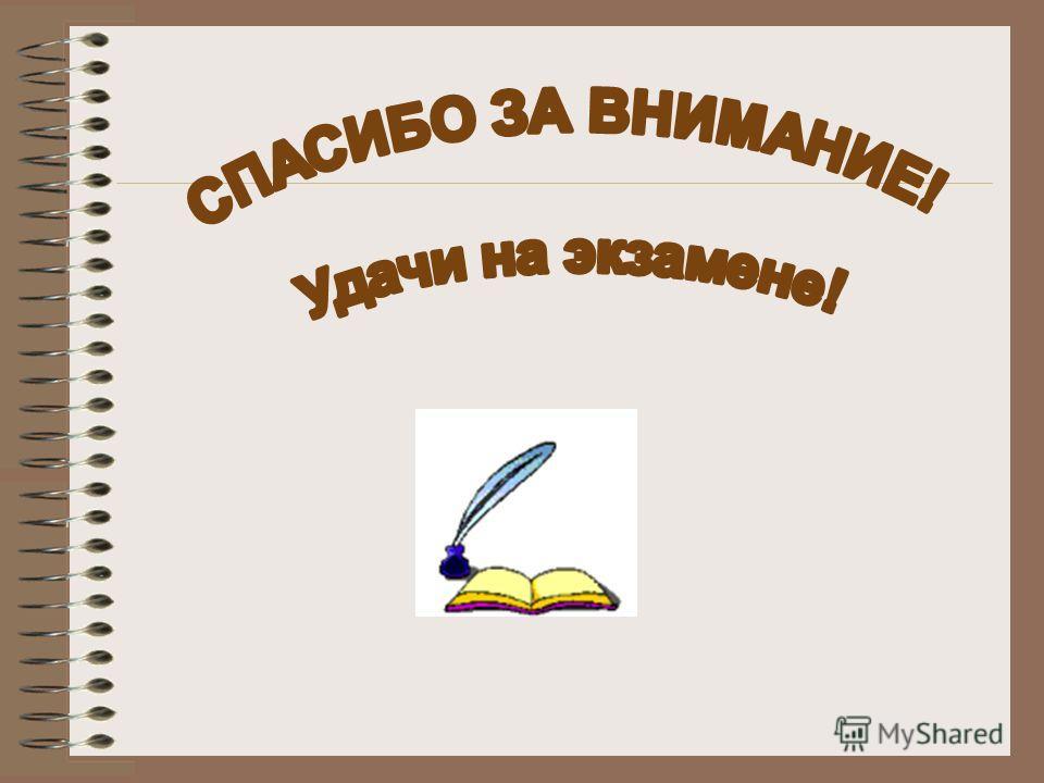 написать сочинение рассуждение по исходному тексту