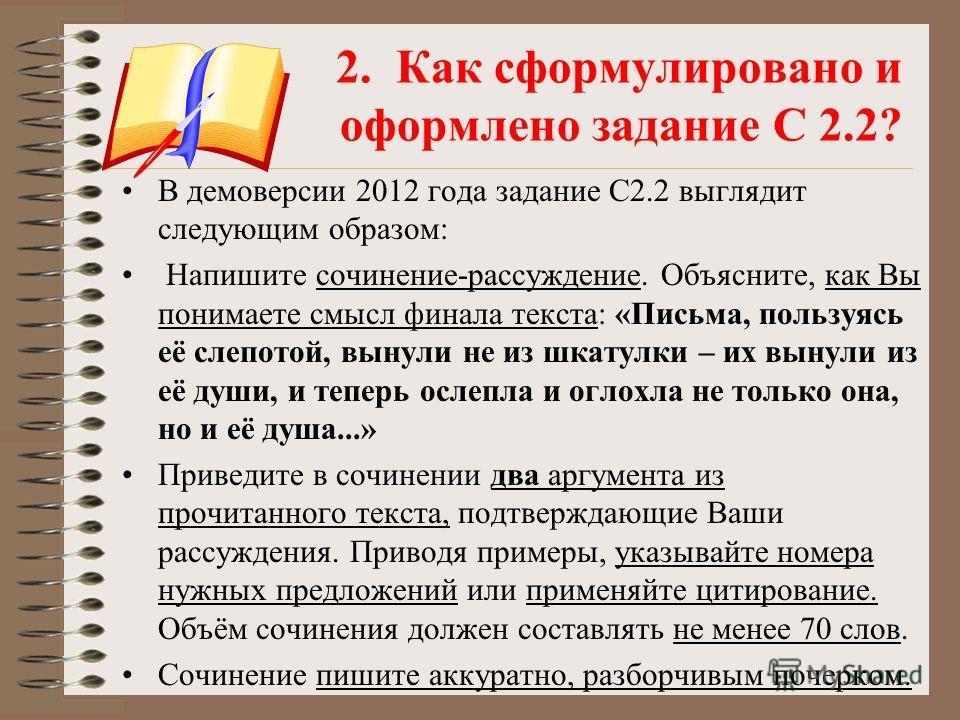 Русский язык гиа 9 класс учимся писать сочинение