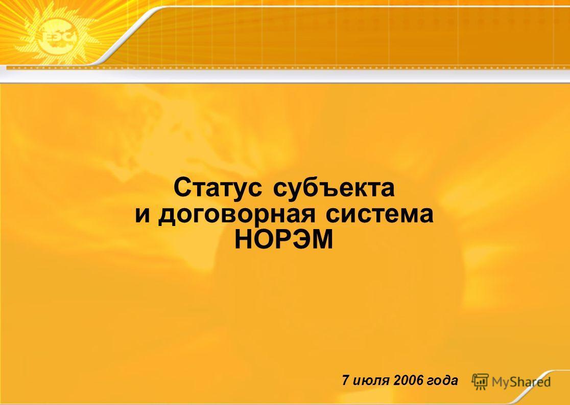 Статус субъекта и договорная система НОРЭМ 7 июля 2006 года