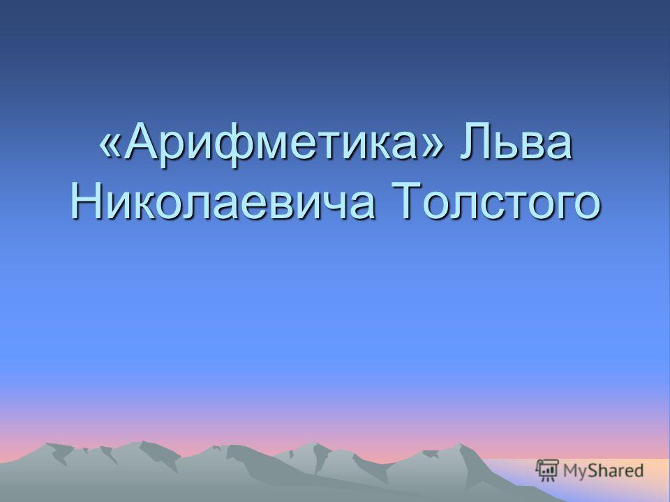 «Арифметика» Льва Николаевича Толстого