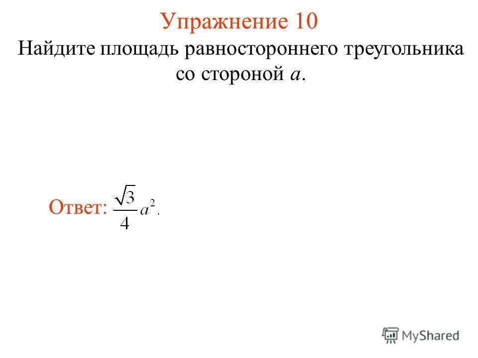 Упражнение 10 Найдите площадь равностороннего треугольника со стороной a. Ответ: