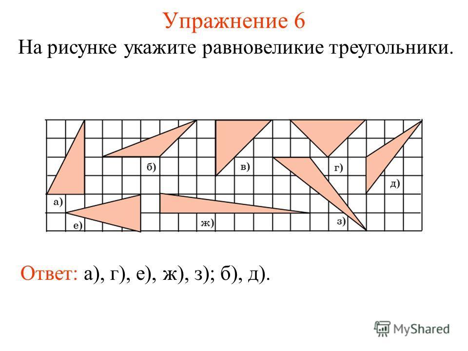 Упражнение 6 На рисунке укажите равновеликие треугольники. Ответ: а), г), е), ж), з); б), д).