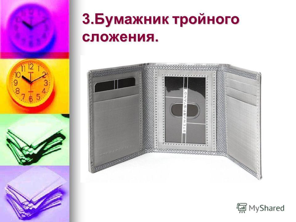 3.Бумажник тройного сложения.