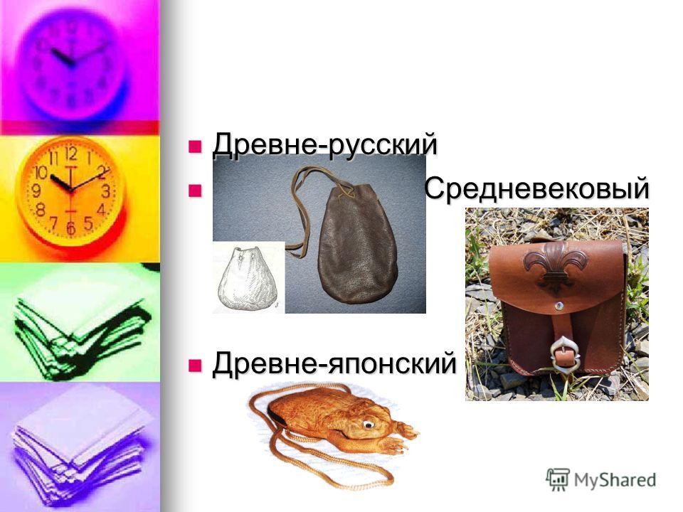 Древне-русский С Средневековый Древне-японский