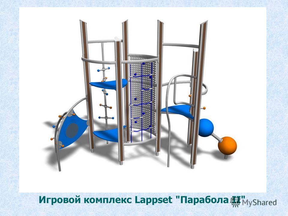 Игровой комплекс Lappset Парабола II