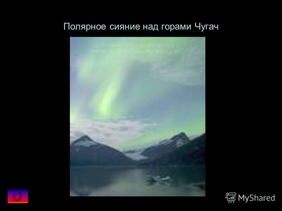 Полярное сияние над горами Чугач