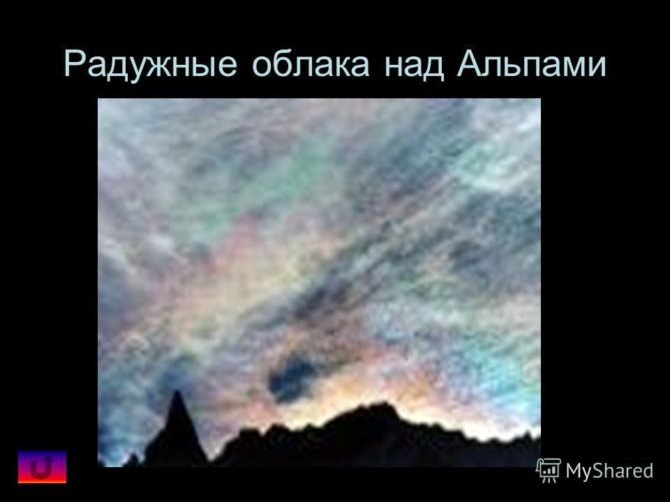 Радужные облака над Альпами