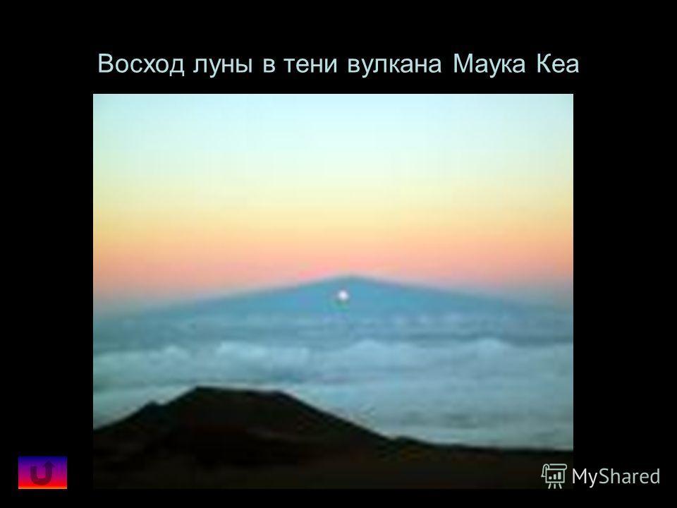 Восход луны в тени вулкана Маука Кеа
