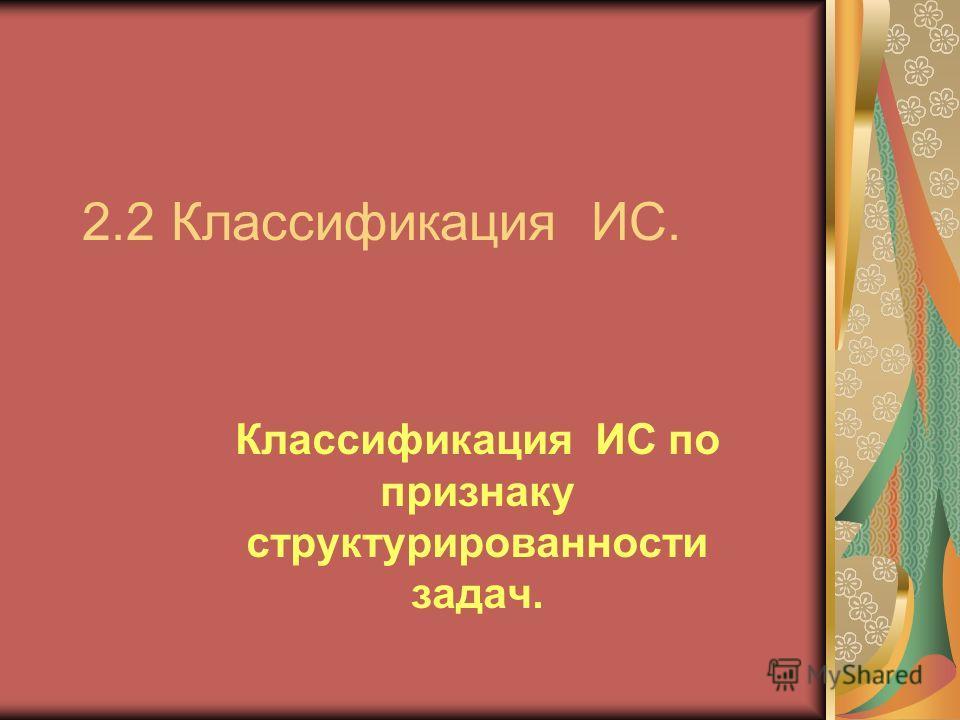 2.2 Классификация ИС. Классификация ИС по признаку структурированности задач.