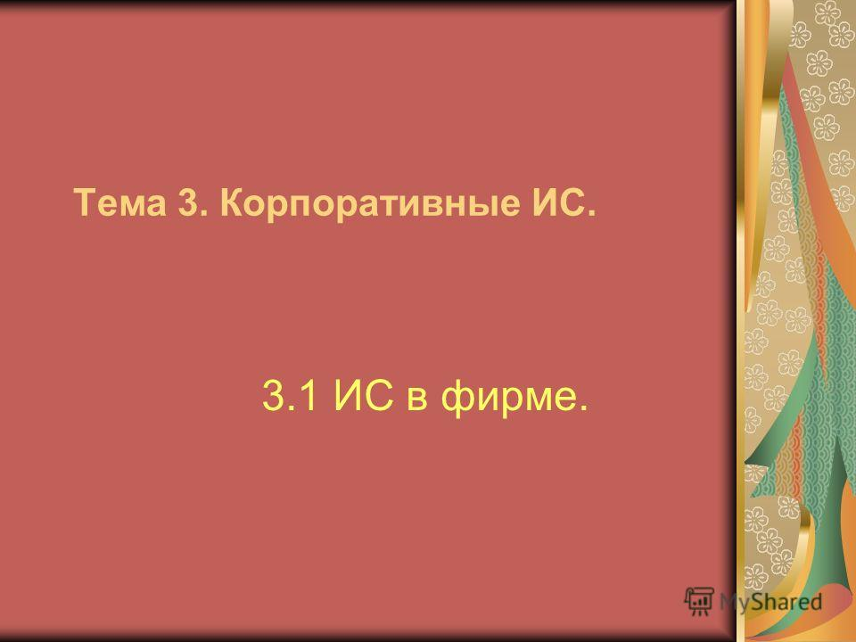 Тема 3. Корпоративные ИС. 3.1 ИС в фирме.