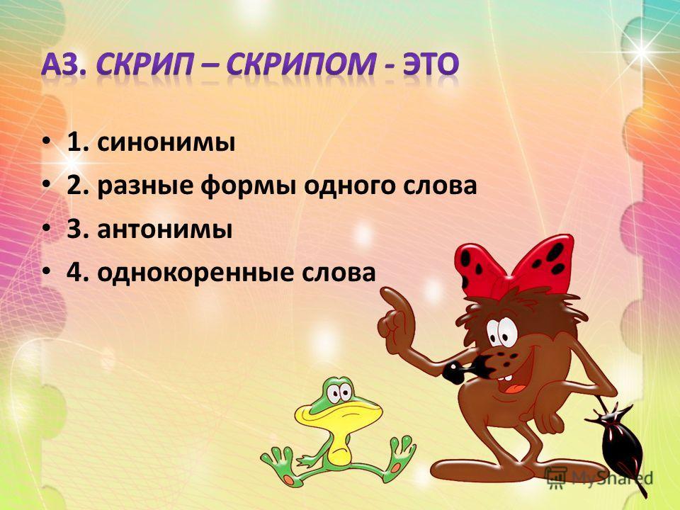 1. синонимы 2. разные формы одного слова 3. антонимы 4. однокоренные слова