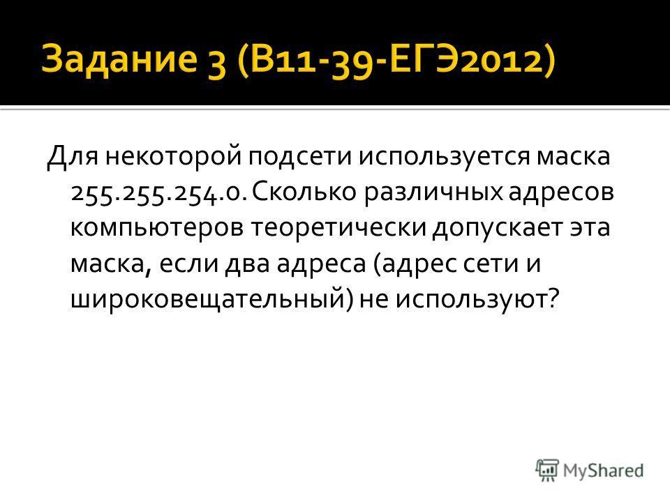 Для некоторой подсети используется маска 255.255.254.0. Сколько различных адресов компьютеров теоретически допускает эта маска, если два адреса (адрес сети и широковещательный) не используют?