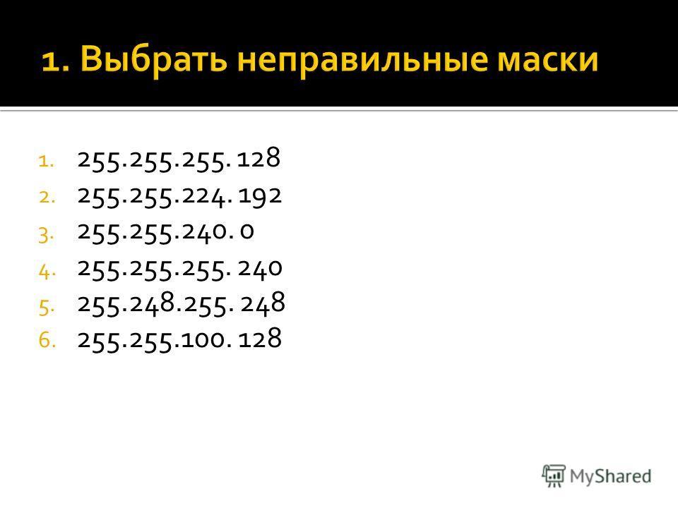 1. 255.255.255. 128 2. 255.255.224. 192 3. 255.255.240. 0 4. 255.255.255. 240 5. 255.248.255. 248 6. 255.255.100. 128