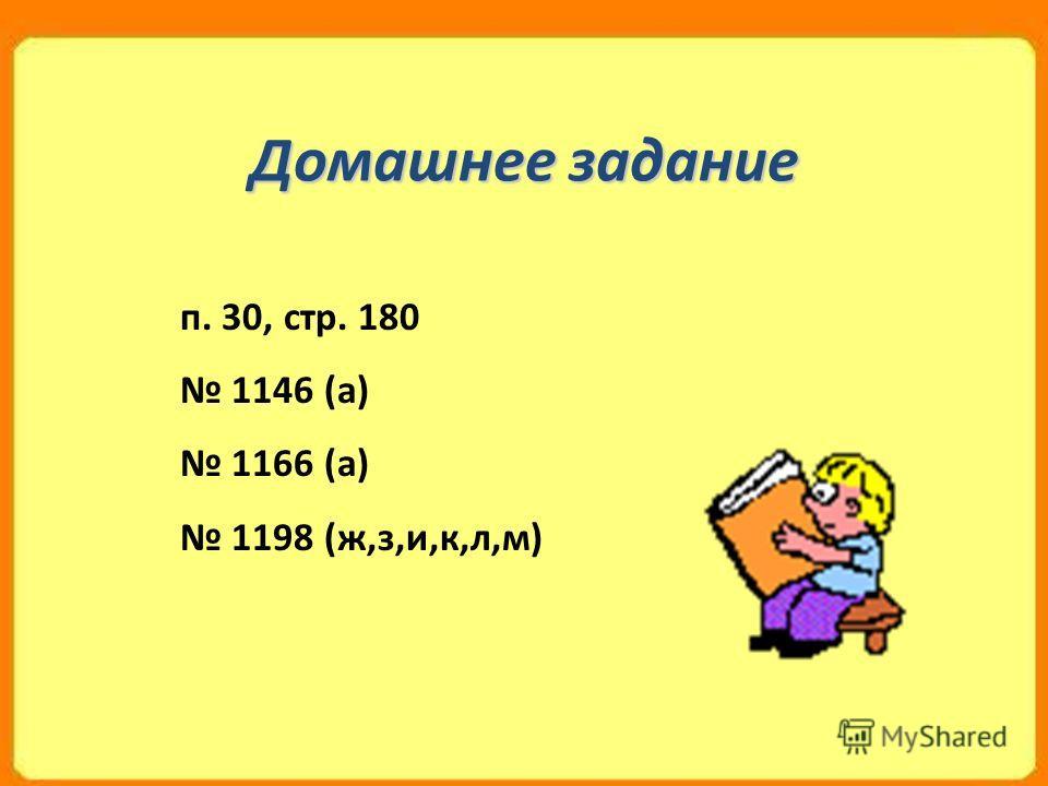 Домашнее задание п. 30, стр. 180 1146 (а) 1166 (а) 1198 (ж,з,и,к,л,м)