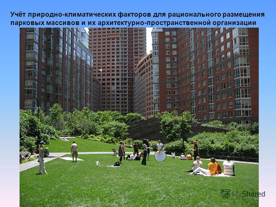 Учёт природно-климатических факторов для рационального размещения парковых массивов и их архитектурно-пространственной организации
