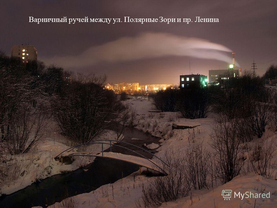 Варничный ручей между ул. Полярные Зори и пр. Ленина
