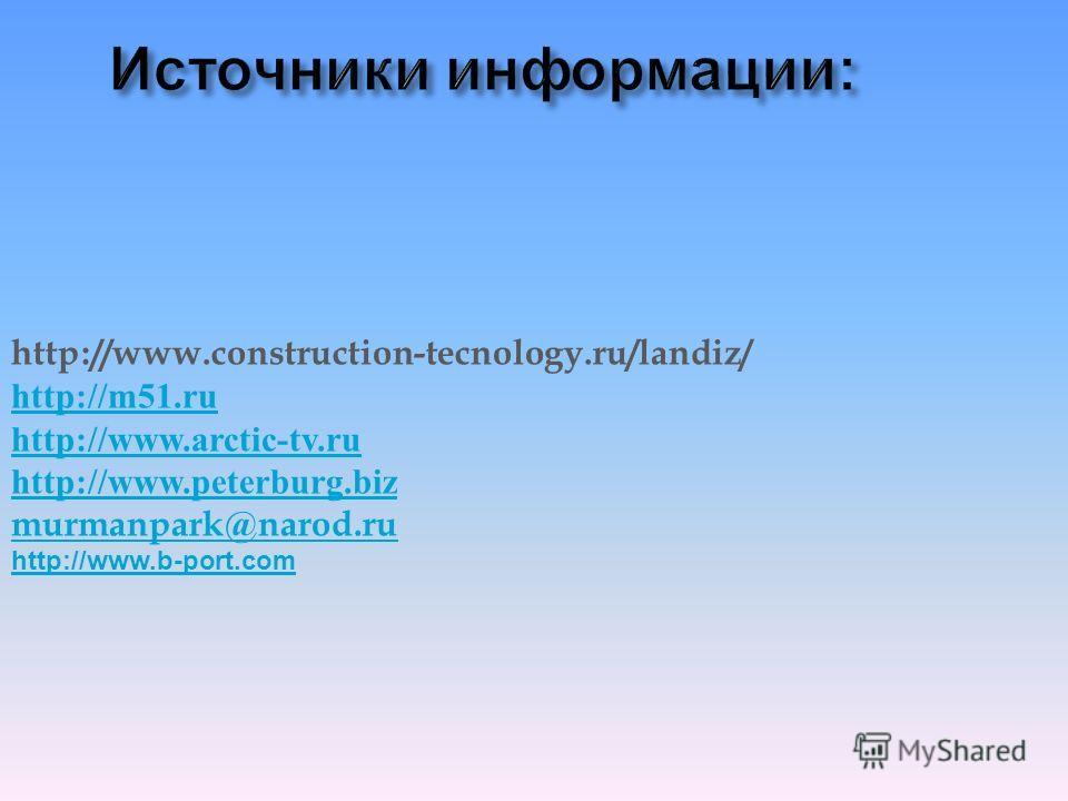 http : //www.construction-tecnology.ru/landiz/ http://m51.ru http://m51.ru http://www.arctic-tv.ru http://www.peterburg.biz murmanpark @ narod. ru http://www.b-port.com