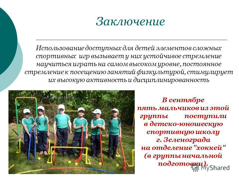 Заключение В сентябре пять мальчиков из этой группы поступили в детско-юношескую спортивную школу г. Зеленограда на отделение