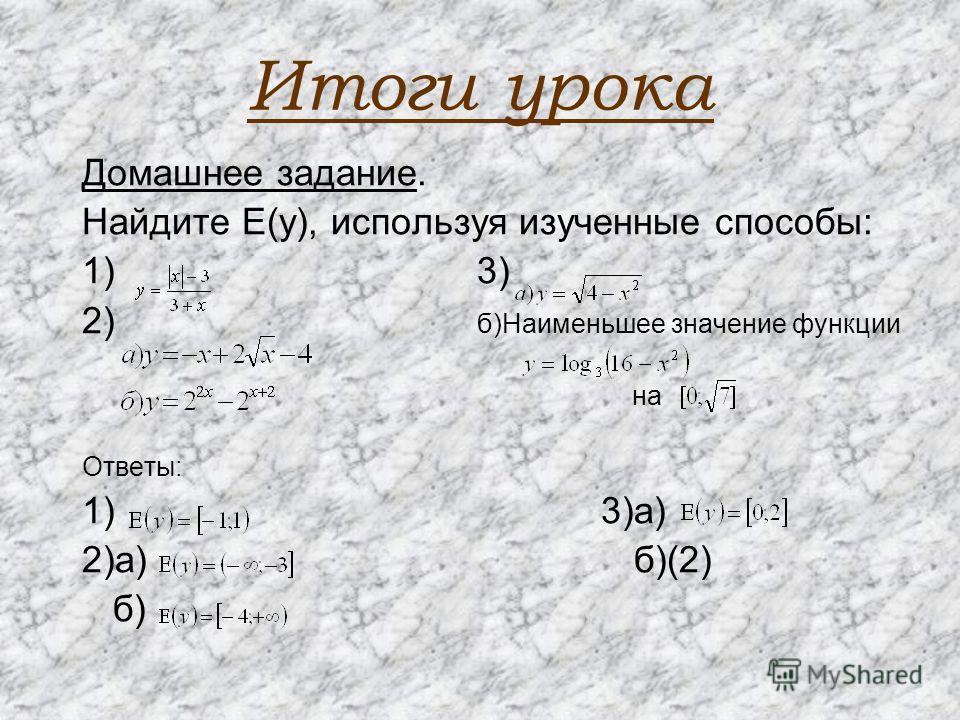 Итоги урока Домашнее задание. Найдите Е(у), используя изученные способы: 1) 3) 2) б)Наименьшее значение функции на Ответы: 1) 3)а) 2)а) б)(2) б)