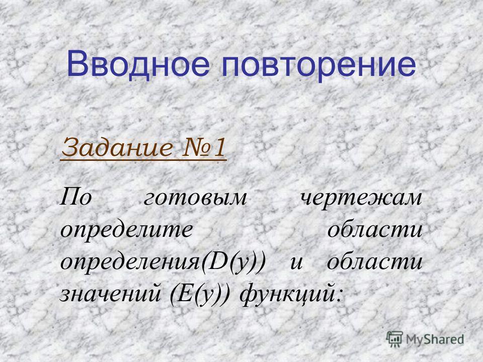 Вводное повторение Задание 1 По готовым чертежам определите области определения(D(y)) и области значений (E(y)) функций: