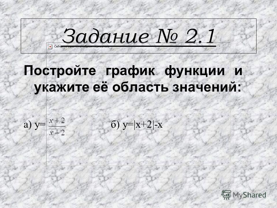 Задание 2.1 Постройте график функции и укажите её область значений: а) y= б) y=|х+2|-х