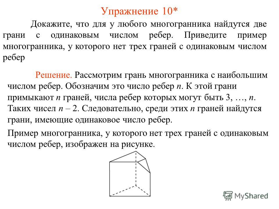 Упражнение 10* Докажите, что для у любого многогранника найдутся две грани с одинаковым числом ребер. Приведите пример многогранника, у которого нет трех граней с одинаковым числом ребер Решение. Рассмотрим грань многогранника с наибольшим числом реб