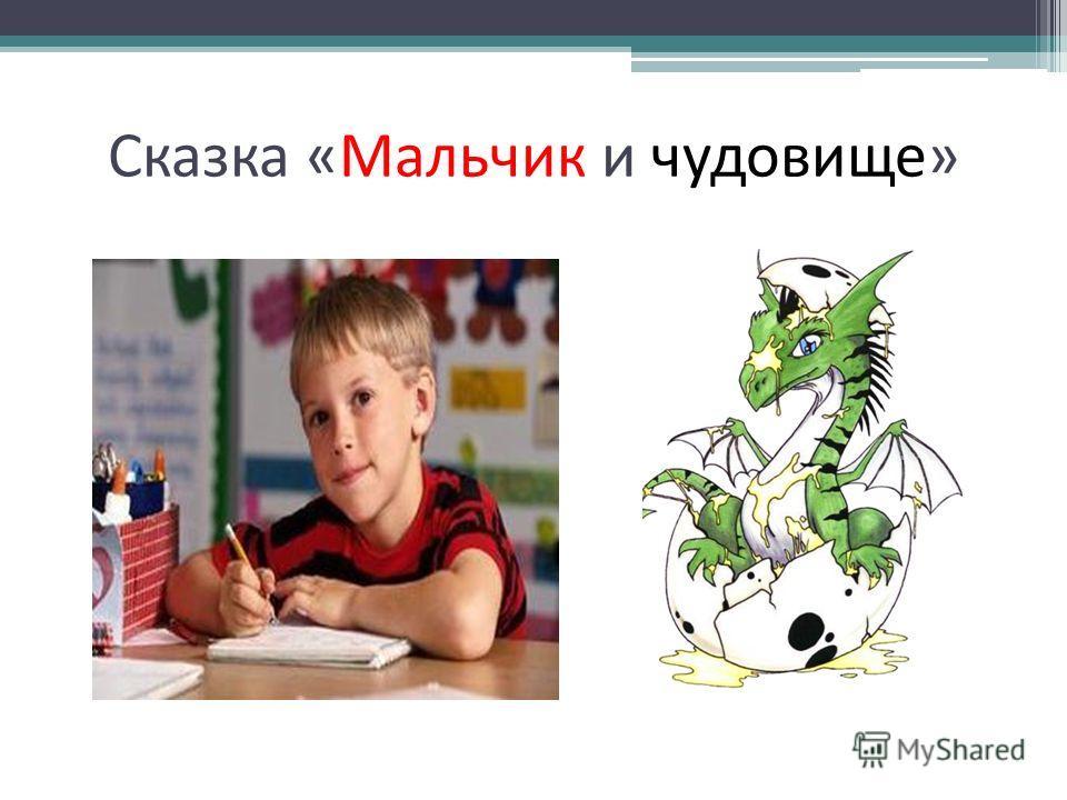 Сказка «Мальчик и чудовище»