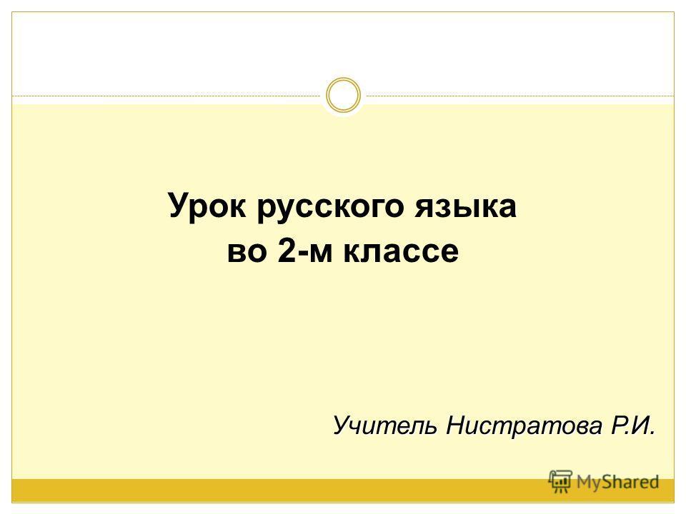 Урок русского языка во 2-м классе Учитель Нистратова Р.И.