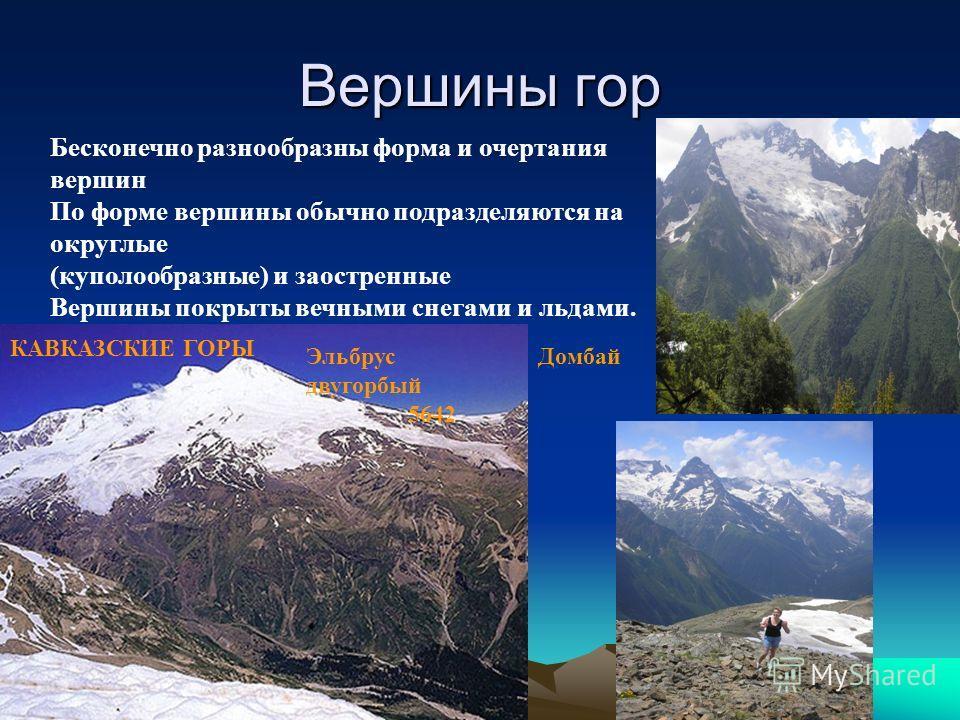 Вершины гор КАВКАЗСКИЕ ГОРЫ Эльбрус двугорбый 5642 Домбай Бесконечно разнообразны форма и очертания вершин По форме вершины обычно подразделяются на округлые (куполообразные) и заостренные Вершины покрыты вечными снегами и льдами.