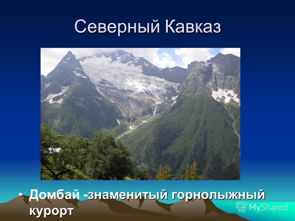 Северный Кавказ знаменитый горнолыжный курортДомбай -знаменитый горнолыжный курорт