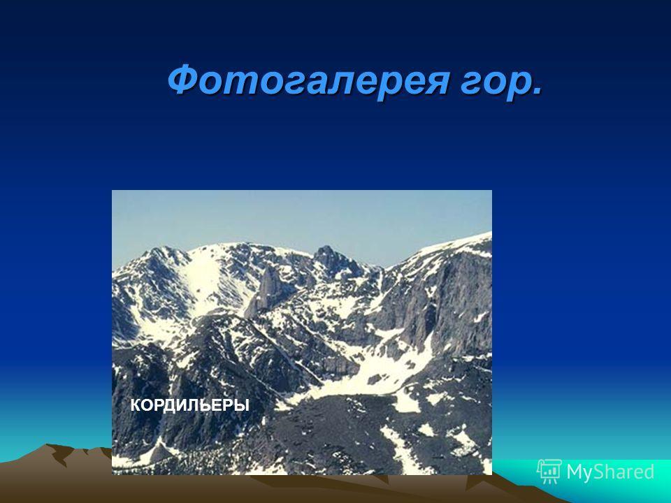 Фотогалерея гор. КОРДИЛЬЕРЫ