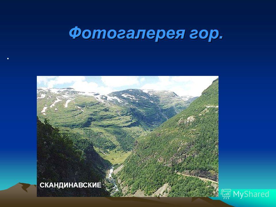 Фотогалерея гор.. СКАНДИНАВСКИЕ