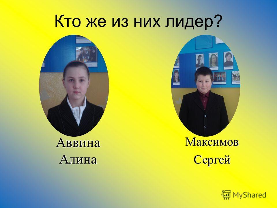 Кто же из них лидер? МаксимовСергей Аввина Алина