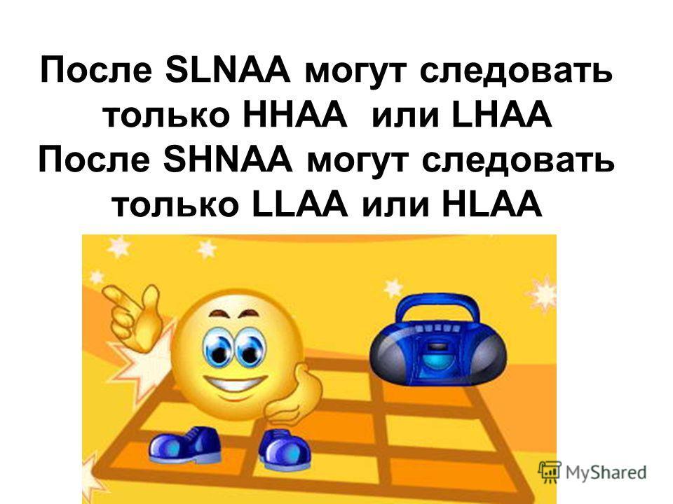 После SLNAA могут следовать только HHAA или LHAA После SHNAA могут следовать только LLAA или HLAA