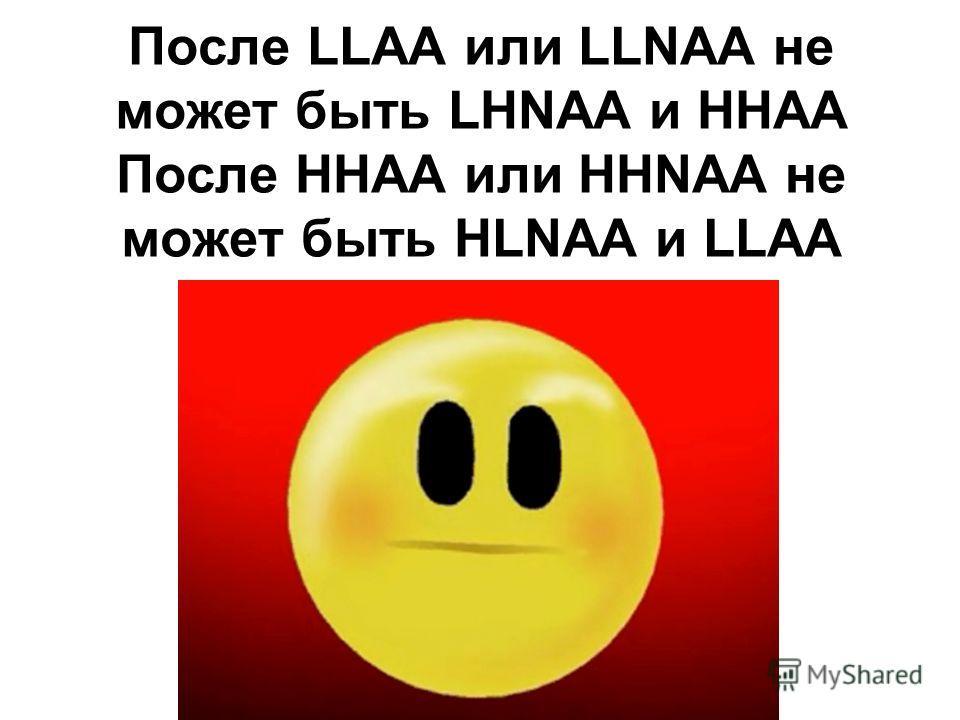 После LLAA или LLNAA не может быть LHNAA и HHAA После HHAA или HHNAA не может быть HLNAA и LLAA