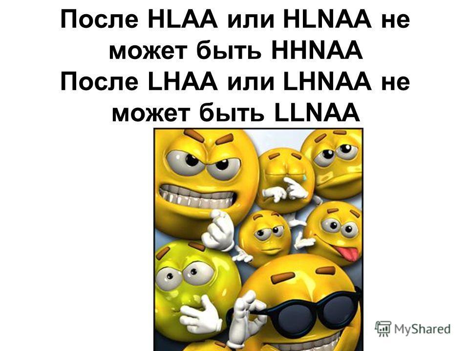 После HLAA или HLNAA не может быть HHNAA После LHAA или LHNAA не может быть LLNAA