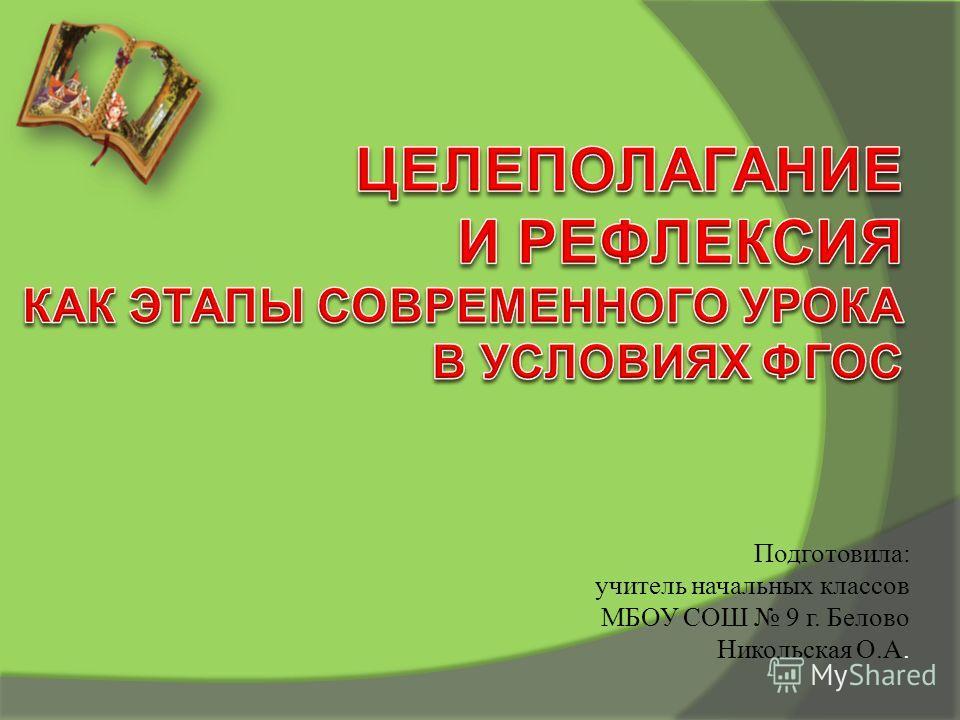 Подготовила: учитель начальных классов МБОУ СОШ 9 г. Белово Никольская О.А.