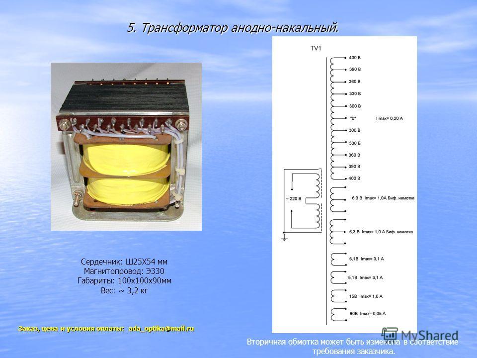 5. Трансформатор анодно-накальный. Заказ, цена и условия оплаты: ada_optika@mail.ru Сердечник: Ш25Х54 мм Магнитопровод: Э330 Габариты: 100х100х90мм Вес: ~ 3,2 кг Вторичная обмотка может быть изменена в соответствие требования заказчика.