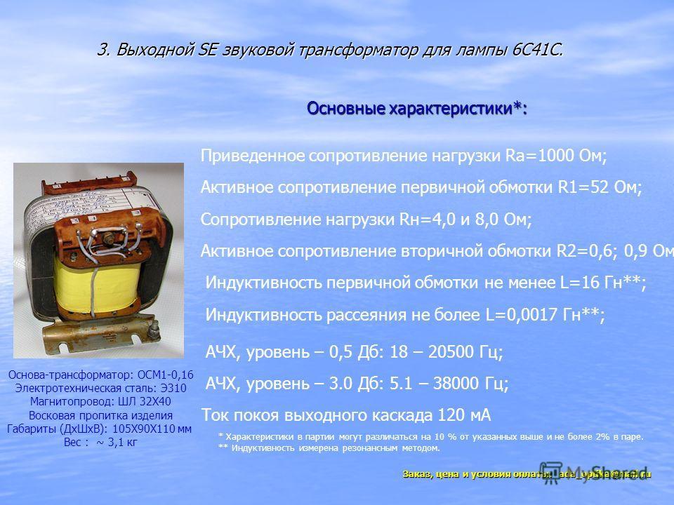 3. Выходной SE звуковой трансформатор для лампы 6C41C. Приведенное сопротивление нагрузки Ra=1000 Ом; Сопротивление нагрузки Rн=4,0 и 8,0 Ом; Активное сопротивление первичной обмотки R1=52 Ом; Активное сопротивление вторичной обмотки R2=0,6; 0,9 Ом И