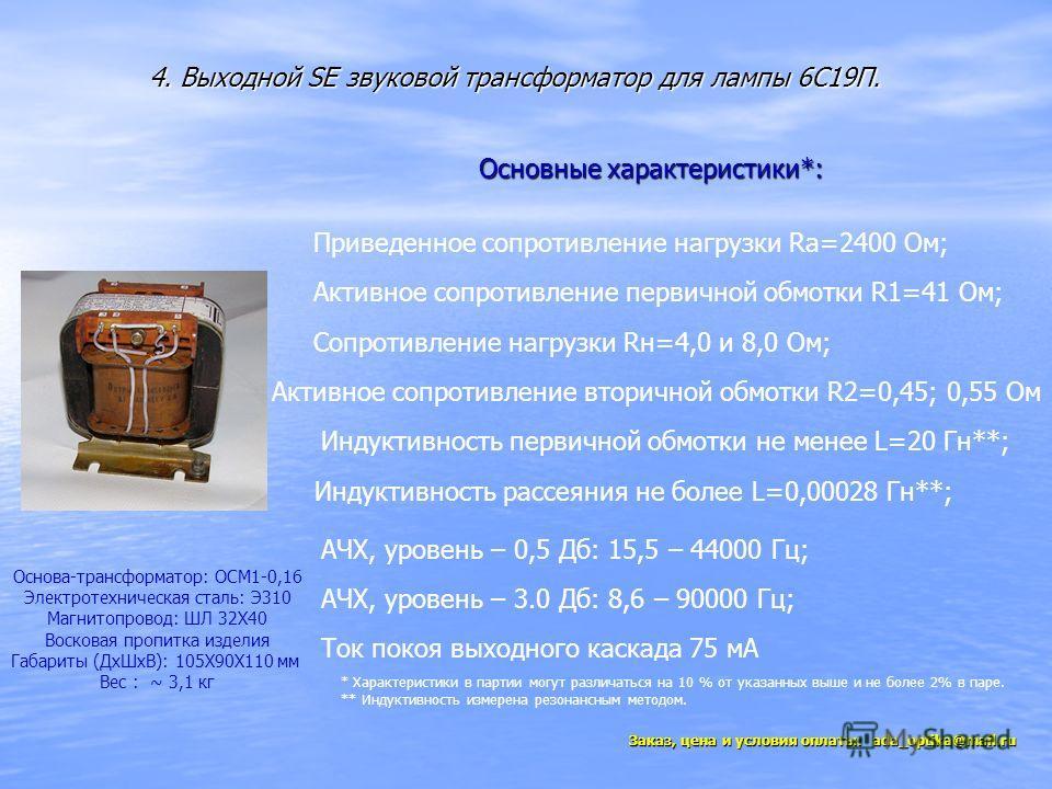 4. Выходной SE звуковой трансформатор для лампы 6C19П. Приведенное сопротивление нагрузки Ra=2400 Ом; Сопротивление нагрузки Rн=4,0 и 8,0 Ом; Активное сопротивление первичной обмотки R1=41 Ом; Активное сопротивление вторичной обмотки R2=0,45; 0,55 Ом