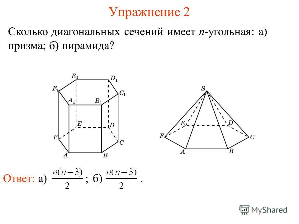 Сколько диагональных сечений имеет n-угольная: а) призма; б) пирамида? Упражнение 2 Ответ: а) ;б).