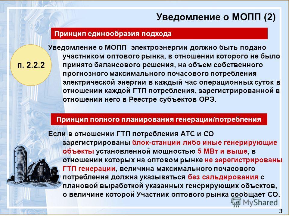 3 Уведомление о МОПП (2) Уведомление о МОПП электроэнергии должно быть подано участником оптового рынка, в отношении которого не было принято балансового решения, на объем собственного прогнозного максимального почасового потребления электрической эн