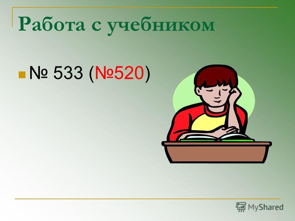 Работа с учебником 533 (520)