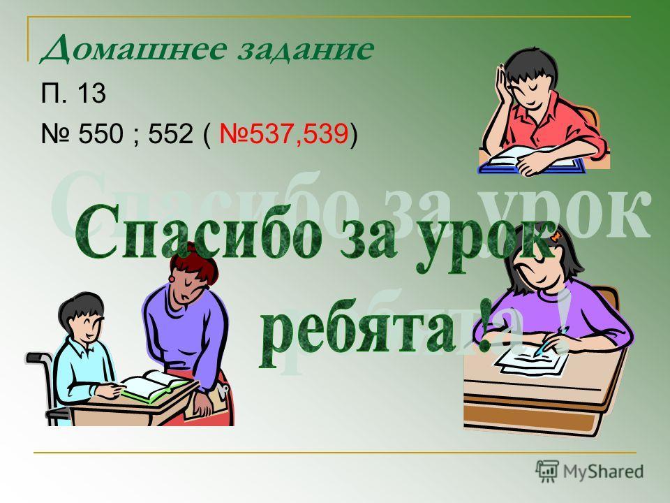 Домашнее задание П. 13 550 ; 552 ( 537,539)