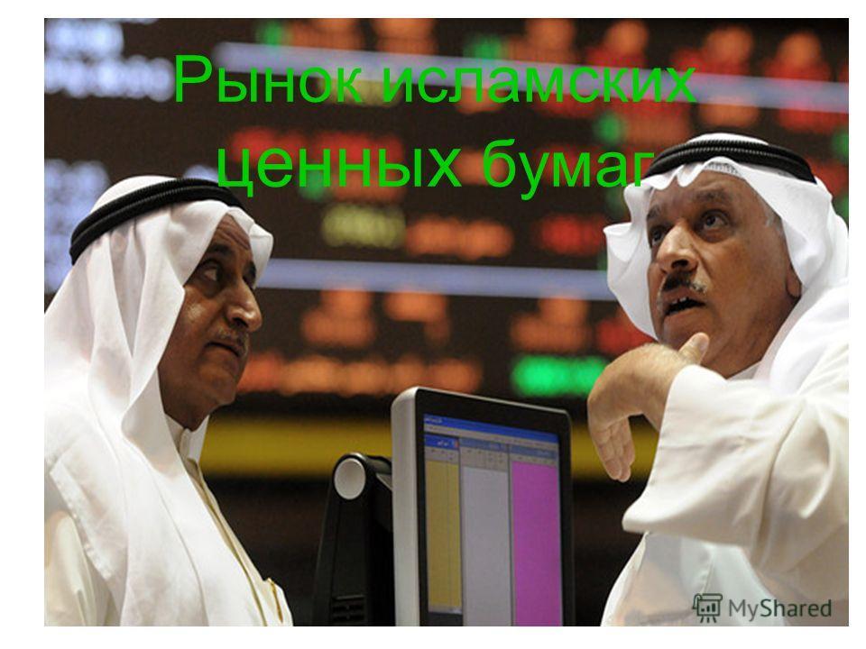 Рынок исламских ценных бумаг