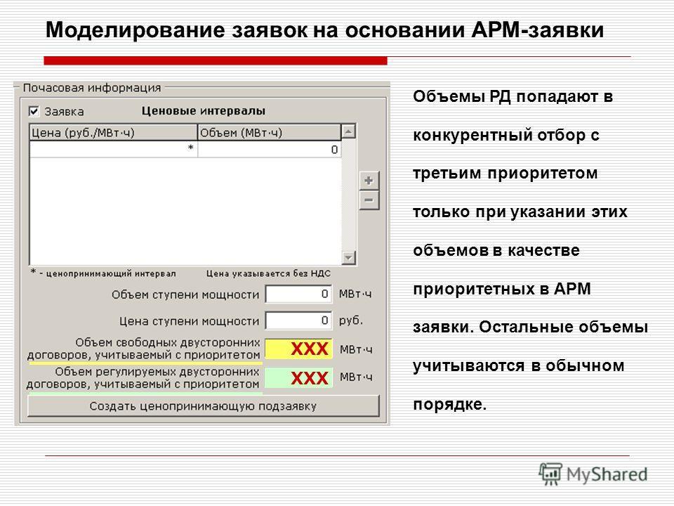 Моделирование заявок на основании АРМ-заявки ХХХ Объемы РД попадают в конкурентный отбор с третьим приоритетом только при указании этих объемов в качестве приоритетных в АРМ заявки. Остальные объемы учитываются в обычном порядке.