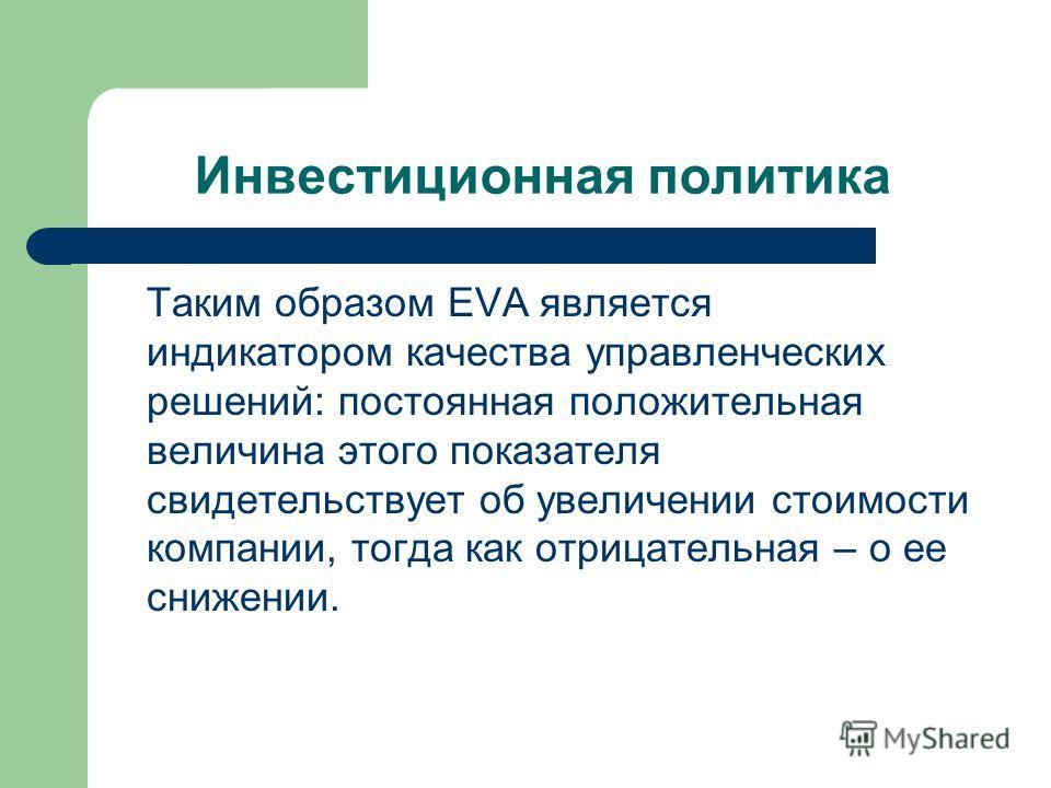 Таким образом EVA является индикатором качества управленческих решений: постоянная положительная величина этого показателя свидетельствует об увеличении стоимости компании, тогда как отрицательная – о ее снижении.