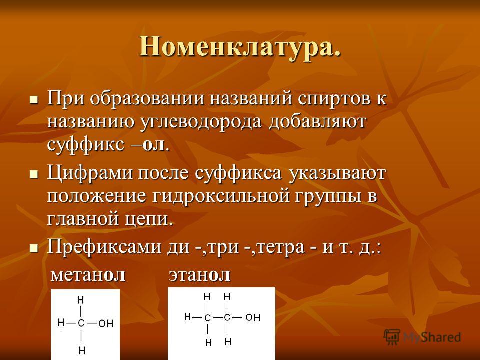 Номенклатура. При образовании названий спиртов к названию углеводорода добавляют суффикс –ол. При образовании названий спиртов к названию углеводорода добавляют суффикс –ол. Цифрами после суффикса указывают положение гидроксильной группы в главной це
